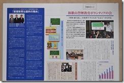 20120613LION記事