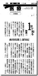 20180404朝日記事