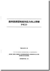 20161112県歯科医師会研修認知症
