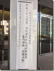 IMG_0398学校歯科医会-1