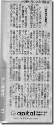 20140825新聞