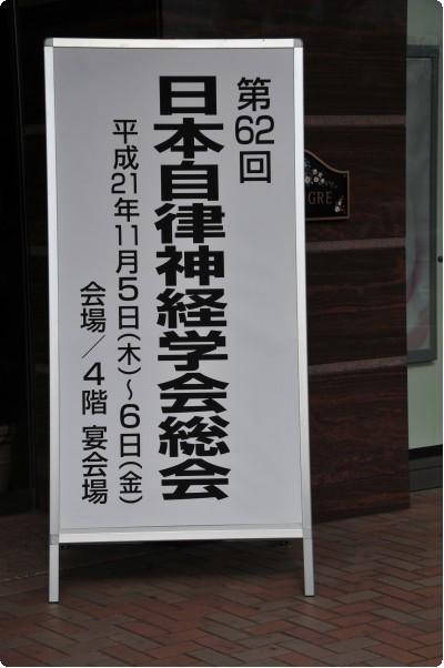 日本自律神経学会会場
