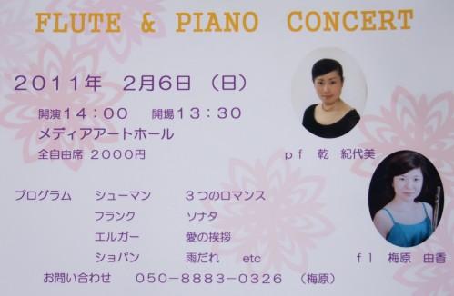 Flute梅原.jpg