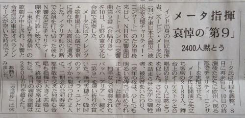 新聞ずービン・メータ.jpg