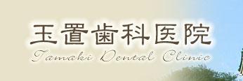 和歌山市 歯医者 玉置歯科医院